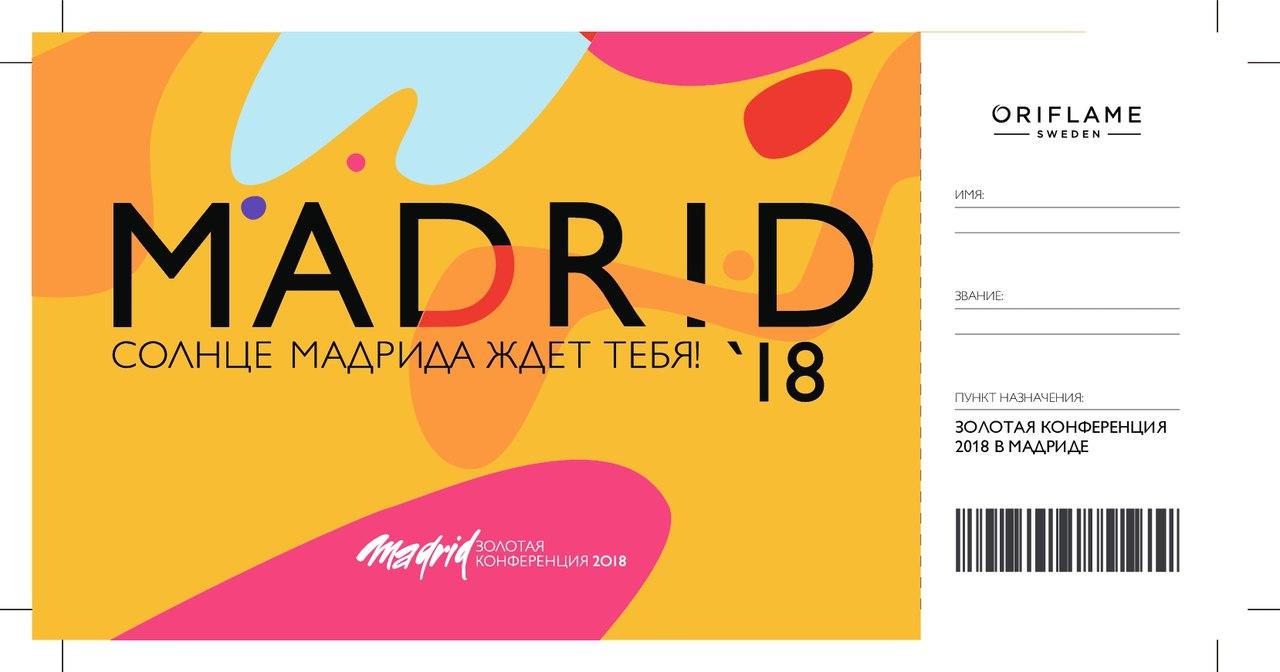 Золотая Конференция Oriflame 2018 Мадрид