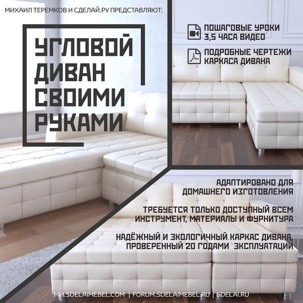 Как сделать угловой диван своими руками в домашних условиях 80
