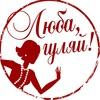 "RestoClub ""Люба Гуляй!"" (г. Стерлитамак)"
