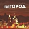 Pro Город Йошкар-Ола | Новости любимого города
