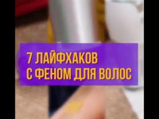 7 лайфхаков с феном для волос.
