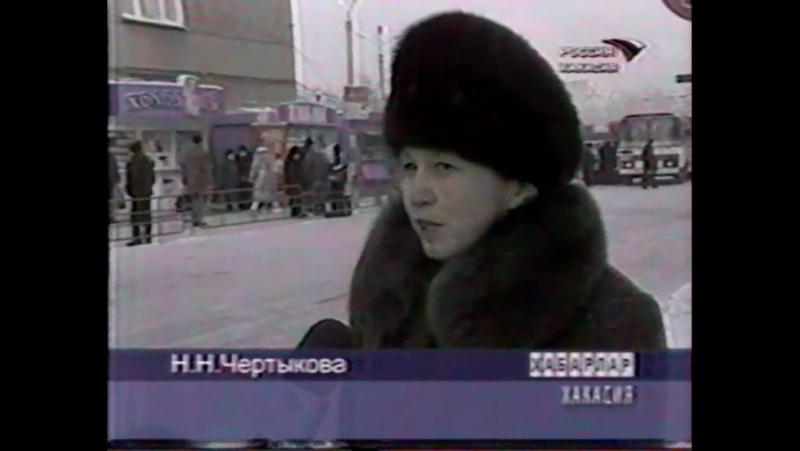 Хабарлар Хакасия ГТРК Хакасия г Абакан 30 декабря 2005 Ведущий выпуска Альберт Кулумаев