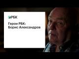 Герои РБК. Борис Александров