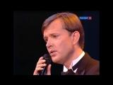 Только раз бывают в жизни встречи - Олег Погудин 2011