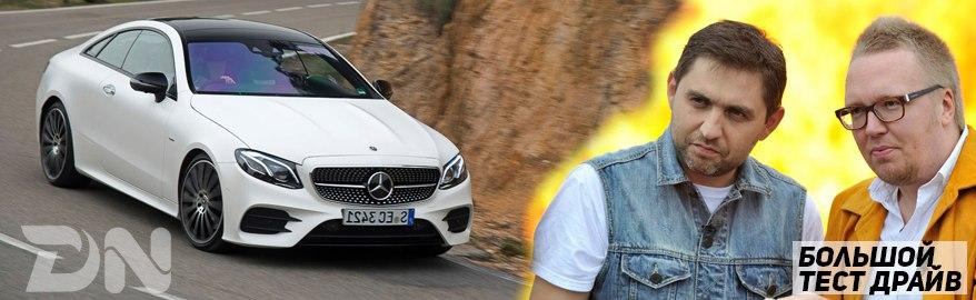 Большой Тест Драйв — Mercedes-Benz E400 4Matic Coupe