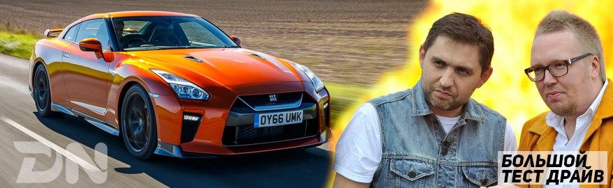 Большой Тест Драйв — Nissan GT-R 2017