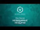 Невидимые неудачи - Жак Фреско - Проект Венера