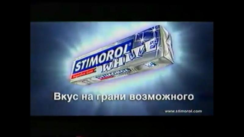 (staroetv.su) Анонс и реклама (ТВЦ, 06.04.2003) Nestle, Stimorol, ГЦКЗ Россия, Маленький Гений, Nesquik, Активиа