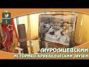 Музей. Муромцево.