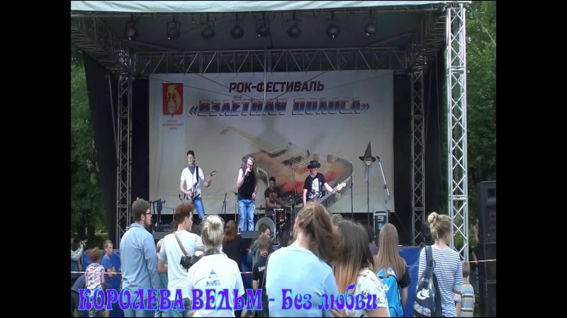 КОРОЛЕВА ВЕДЬМ - Без любви (кавер на лучшую в мире группу Руки вверх )