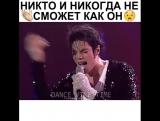 Никто и никогда не сможет как Майкл Джексон
