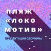 Презентация сборника «Пляж Локомотив»