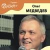 Олег Медведев. 21 ноября. Москва