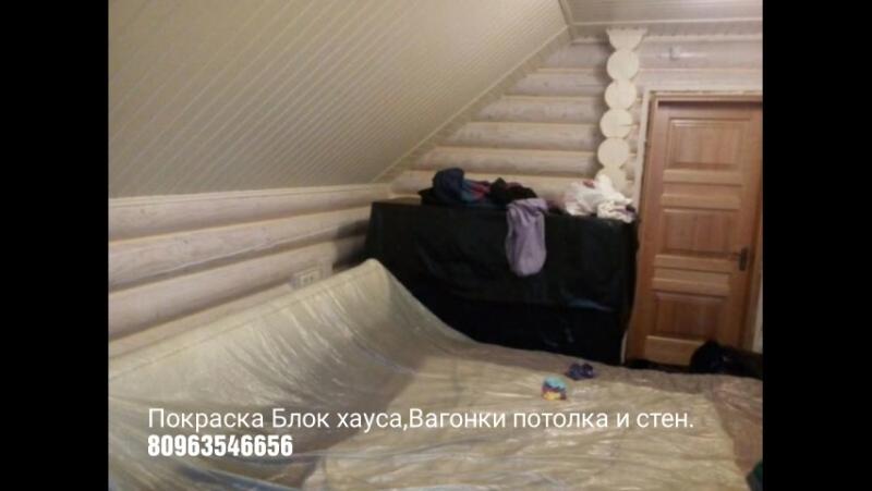 Покраска,Вагонки потолка стен -Блок хауса, срубов.Украина,Одесса,Совиньон.