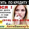 Antibankir Antikollektor