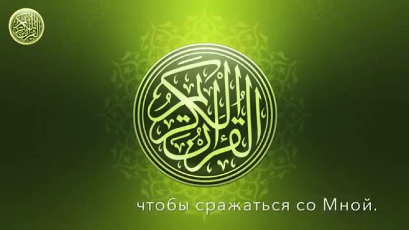 Сборник Хадисов Аль Кудси часть 1.mp4
