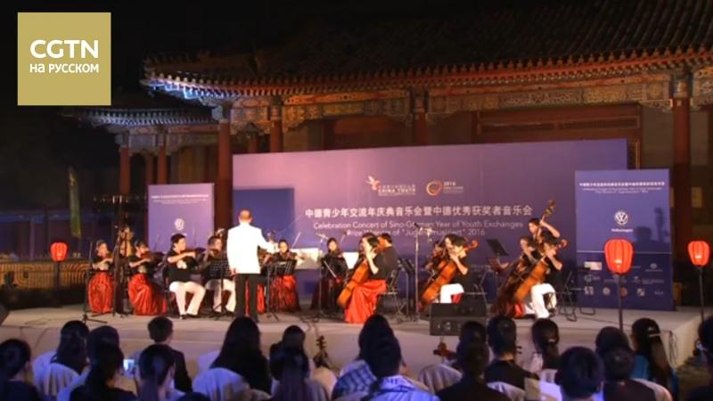 Культурный обмен между Китаем и Германией: Немецкие культуртрегеры несут искусство в китайские массы