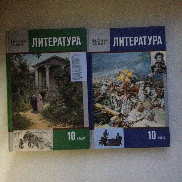 Продам учебники за 10 класс Литература (1 и 2 часть) 150 р Искусство 1