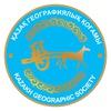 Казахское Географическое Общество