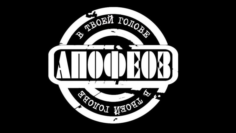 Апофеоз 3.27 минут