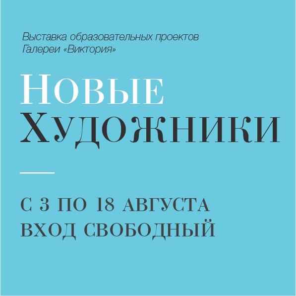 Афиша Самара Выставка «Новые художники» в галерее «Виктория»