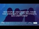 Тесты на три половые инфекции всего за 1 рубль! Book - W
