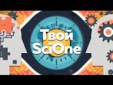 Присоединяйся к SciOne! Помоги создать больше научно-популярных роликов!