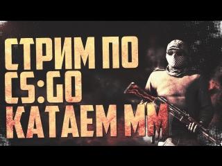 Катаем в ММ. +Вебка