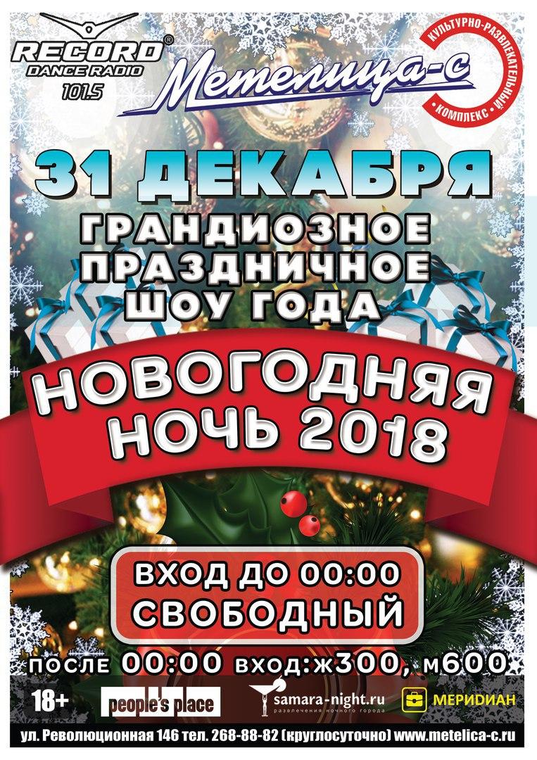 Афиша Самара Новогодняя ночь 2018