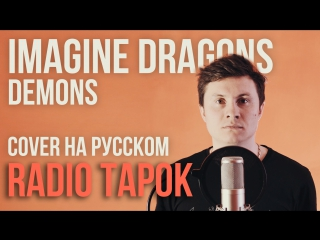 Imagine Dragons - Demons [Cover by RADIO TAPOK]