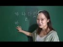[Корейский язык] 2. Алфавит - Согласные буквы часть1