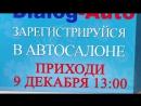 Диалог Авто г.Лениногорск Розыгрыш 3х бочек бензина 200литров,3 смартфона,наборы автохимии
