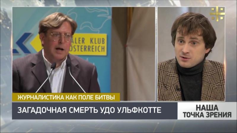 Вадим Трухачёв об Удо Ульфкотте