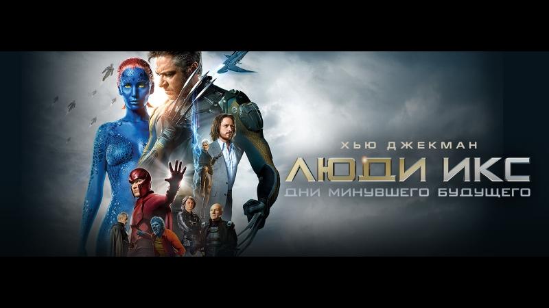 Люди Икс: Дни минувшего будущего - Русский Трейлер (2014)