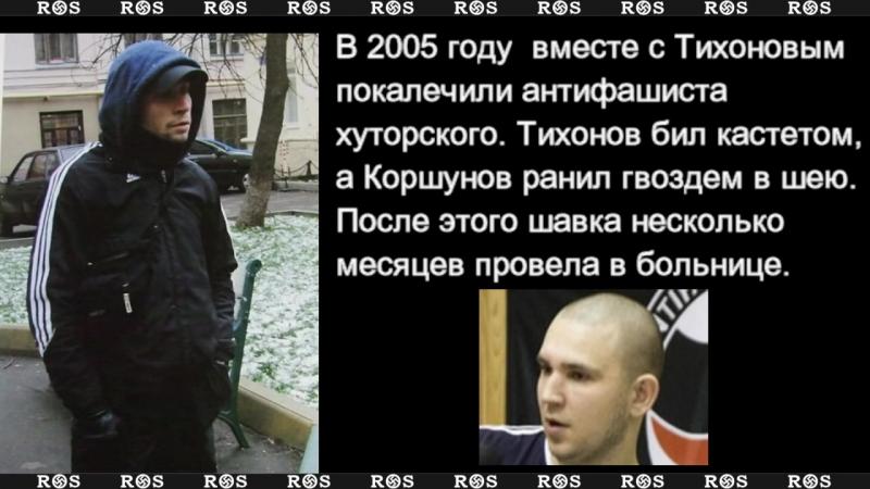 18 Алексей Коршунов Лёша Морпех Коршун
