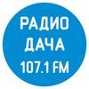 Радио ДАЧА Иваново 107.1 FM