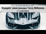 Концепт электрокара Terzo Millennio от Lamborghini