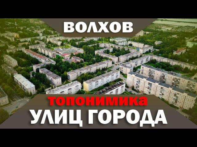названия улиц Волхова - топонимика (1 серия)