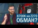 Разбиремся почему i7 8700К не может работать на z270 z170 и немного про ИИ