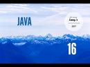 Уроки Java с нуля 2017 - 16 - Enum - перечисления