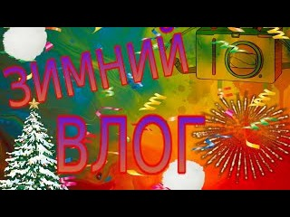 Зимний ВЛОГ   Лера НЕУДАЧНИЦА