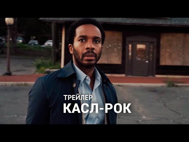 Касл-Рок / Castle Rock — Русский трейлер (1 сезон)