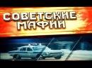Советская Мафия!Банды СССР.Автомобильные преступники СССР