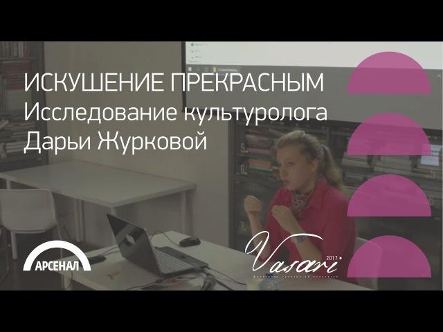 Лекция Дарьи Журковой «Классическая музыка в коммерческой рекламе» | ВАЗАРИ 2017