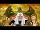 МАРИЯ ЛОНДОН ПАТРИАРХ КИРИЛЛ ПРЕДУПРЕДИЛ О ПРИБЛИЖЕНИИ КОНЦА СВЕТА И ЗОЛОТОЙ У