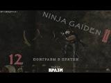 Ninja Gaiden 2 12 - ПОИГРАЕМ В ПРЯТКИ