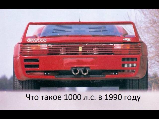 Koenig Specials Testarossa или что такое 1000 л с в 1990 году авто истории 17