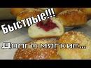 Быстрые дрожжевые пирожки-долго остаются свежими!quick yeast cakes!