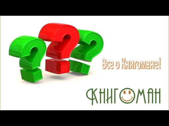 Регистрация и покупка на сайте Книгоман