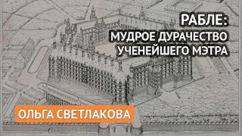 Рабле Мудрое дурачество Ольга Светлакова